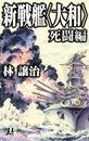 新戦艦〈大和〉 死闘編