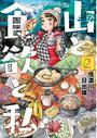 書籍と電子書籍のハイブリッド書店【honto】※旧オンライン書店bk1で買える「山と食欲と私」の画像です。価格は562円になります。