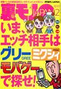 裏モノJAPAN 2010年2月号 特集★いま、エッチな相手はグリー ミクシィ・モバゲーで探せ!