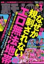裏モノJAPAN 2014年7月号 特集★なぜか規制されないエロ無法地帯80