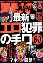 裏モノJAPAN 2014年8月号 特集★最新エロ犯罪の手口80
