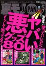 裏モノJAPAN 2014年5月号 特集★ヤバい悪グッズ80