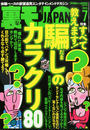 裏モノJAPAN 2013年7月号 特集★騙しのカラクリ80