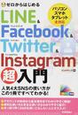 LINE&Facebook & Twitter & Instagram超入門