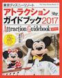 東京ディズニーリゾートアトラクションガイドブック