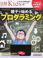 親子で始めるプログラミング