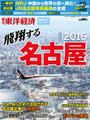 週刊東洋経済 臨時増刊 飛翔する名古屋