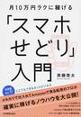 月10万円ラクに稼げる「スマホせどり」入門