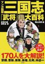 マンガ図解三国志「武将」大百科
