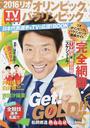 2016リオオリンピック&パラリンピック日本代表選手をTVで応援!BOOK