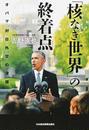 書籍と電子書籍のハイブリッド書店【honto】で買える「「核なき世界」の終着点」の画像です。価格は1,980円になります。