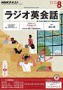 NHKラジオ ラジオ英会話 2016年8月号