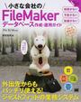 小さな会社のFileMakerデータベース作成・運用ガイド
