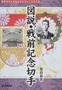 図説・戦前記念切手
