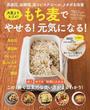 書籍と電子書籍のハイブリッド書店【honto】※旧オンライン書店bk1で買える「もち麦でやせる!元気になる!」の画像です。価格は810円になります。