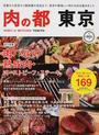 肉の都東京