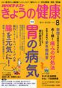NHK きょうの健康 2016年8月号