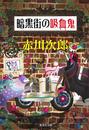 暗黒街の吸血鬼(吸血鬼はお年ごろシリーズ)