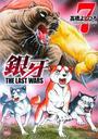 銀牙THE LAST WARS