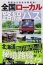 全国ローカル路線バス