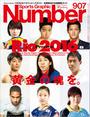 Number(ナンバー)907号
