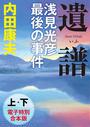 【新書版】遺譜 浅見光彦最後の事件【上下 合本版】
