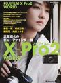 フジフイルムX-Pro2 WORLD