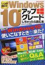 いつの間にかWindows 10にアップグレードしちゃったら読む本