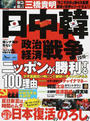 日中韓政治経済戦争2016~ニッポンが勝利する100の理由
