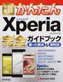 今すぐ使えるかんたんXperia完全ガイドブック