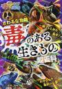 書籍と電子書籍のハイブリッド書店【honto】で買える「さわるな危険!毒のある生きもの超百科」の画像です。価格は979円になります。