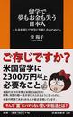 留学で夢もお金も失う日本人