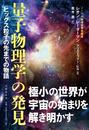 量子物理学の発見