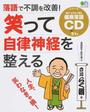 落語で不調を改善! 笑って自律神経を整える(CD付)