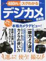 480円でスグわかるデジカメ最新版