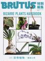 合本珍奇植物