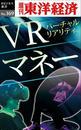 VRマネー-週刊東洋経済eビジネス新書No.169