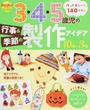 3・4・5歳児の行事&季節の製作アイデア