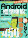 Androidほぼ標準機能で使える速攻技