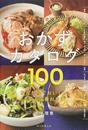書籍と電子書籍のハイブリッド書店【honto】で買える「おかずカタログ100」の画像です。価格は1,100円になります。