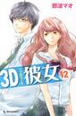 3D彼女 リアルガール(12)