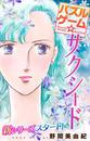 【全1-4セット】Love Silky パズルゲーム☆サクシード