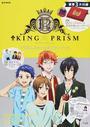 KING OF PRISM by PrettyRhythmプリズムスタァ公式ファンブック