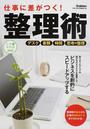 書籍と電子書籍のハイブリッド書店【honto】で買える「仕事に差がつく!整理術」の画像です。価格は638円になります。