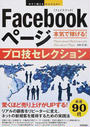 Facebookページ本気で稼げる!プロ技セレクション
