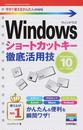 Windowsショートカットキー徹底活用技