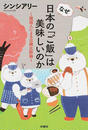 なぜ日本の「ご飯」は美味しいのか