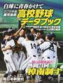鹿児島県高校野球データブック