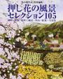 押し花の風景セレクション105