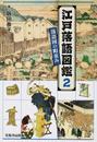 江戸落語図鑑